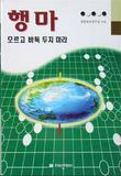 http://img189.imagevenue.com/loc128/th_46795_Haengma-The-BookS_122_128lo.jpg